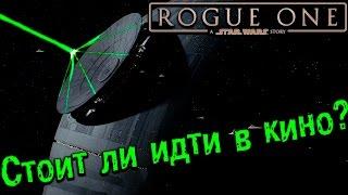 Реакция и мнение без спойлеров на Star Wars Rogue one Звездные войны - Изгой.