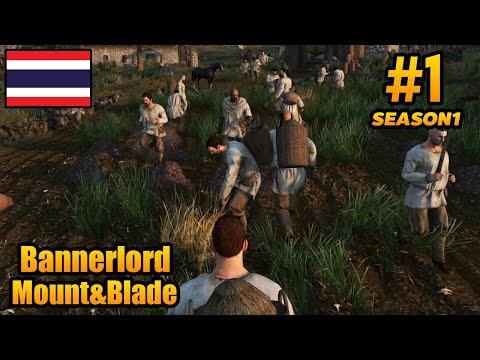 Bannerlord Online #1 ก้าวแรกสู่โลกสังคมออนไลน์