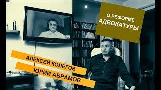 Алексей Колегов и Юрий Абрамов о РЕФОРМЕ АДВОКАТУРЫ