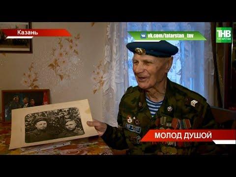 Фронтовику Павлу Клетневу - старейшему десантнику Татарстана - сегодня 95! ТНВ