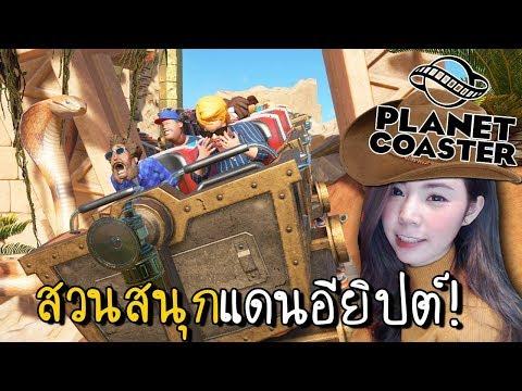 [EP.15] Planet coaster | สวนสนุกแดนอียิปต์ zbing z.