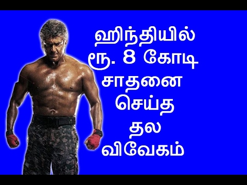 Thala Ajith's Vivegam Made Tremendous Achievement In Hindi | Exclusive | ஹிந்தியில் சாதனை