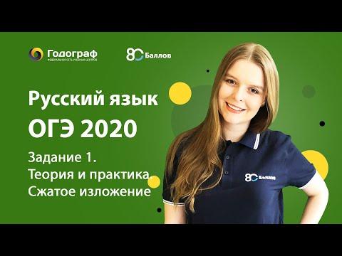 ОГЭ Русский язык  2019. Задание 1. Теория и практика. Сжатое изложение