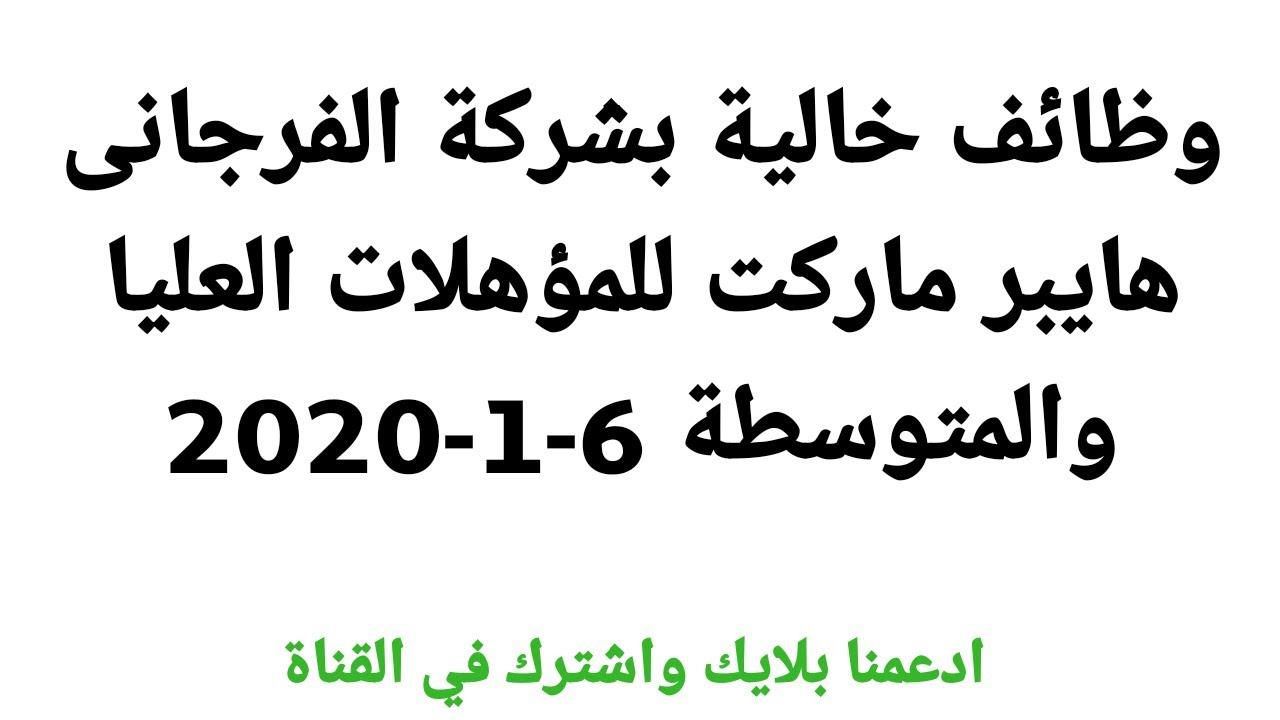 Photo of وظائف خالية بشركة الفرجانى هايبر ماركت للمؤهلات العليا والمتوسطة 6-1-2020 – وظائف