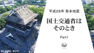 平成28年熊本地震 国土交通省はそのとき