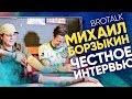 #BROTALK 2: Михаил Борзыкин | Честное интервью | О киберспорте, Фейсе, Шмурнове и котиках