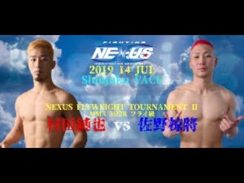 【Fight】Fighting NEXUS vol.17!! 村田純也 vs 佐野椋輔 Jyunya Murata vs Ryosuke Sano