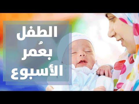 كيفية التعامل مع المولود في أول أسبوع من حياته مع رولا القطامي