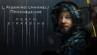Death Stranding прохождение 4