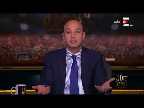 كل يوم - عمرو اديب: لن أتهم أحدا .. بس عايز أعرف مين اللى قتل المتظاهرين الأف واحد فى 25 يناير؟