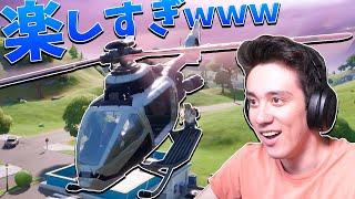 フォートナイトに*新*ヘリコプターが来たぁぁ~!楽しすぎるwww