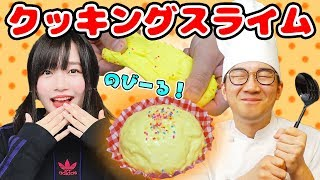 【SLIME】卵スライムをつかってカップケーキを作ってみた!How To make Cupcake Slime!!