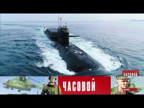 Смотреть Часовой - Подводники. Фильм 1-й. Выпуск от 03.06.2018 онлайн
