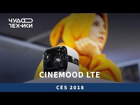 Быстрый обзор   проектор Cinemood LTE