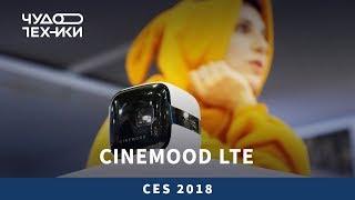 Быстрый обзор | проектор Cinemood LTE