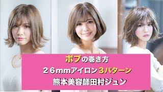 【巻き方】ボブの巻き方3パターン 26mmアイロン 熊本美容室FLAVIA【ボブ】