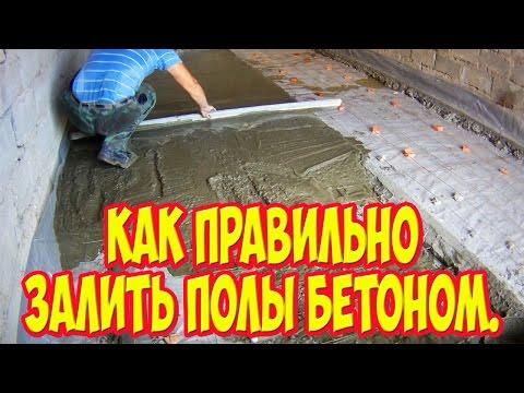 Как залить полы цементом