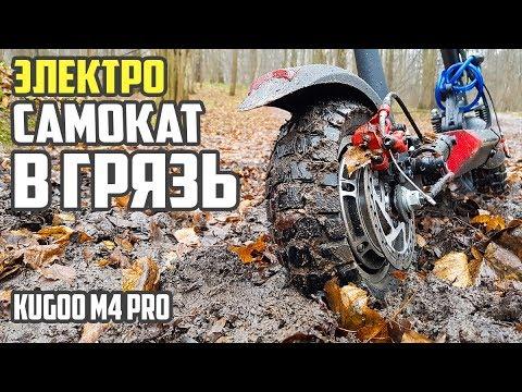 Прокаченный электросамокат Kugoo M4 Pro, зимний вариант. #55 Просто Техника