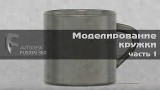 Tutorial Fusion 360 на русском (создание кружки) #1. Autodesk Fusion 360
