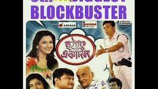 Video Hothat Ekdin - Bengali Movie download MP3, 3GP, MP4, WEBM, AVI, FLV November 2017