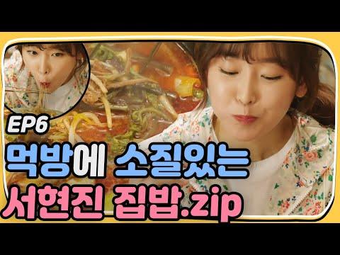 Lets Eat2 Seo Hyun-jin& Lee Joo-seung, Tasty Seasonal food house food food show! Lets Eat 2 Ep6