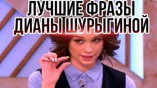 Лучшие фразы Дианы Шурыгиной [Пусть Говорят] | AG Project