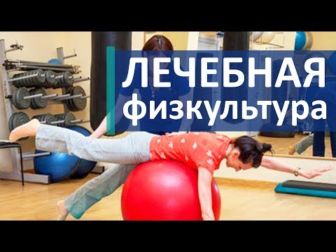 - Упражнения при остеохондрозе