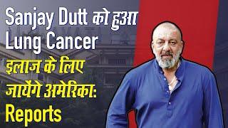 Sanjay Dutt को हुआ Lung Cancer, Film trade analyst Komal Nahta ने Tweet कर दी जानकारी
