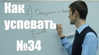 Как все успевать. Уроки тайм-менеджмента. Выпуск 34. Про то, как успевать запланированное.