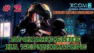 XCom 2 Терминатор HARD ROCK Прохождение. Вторая серия.