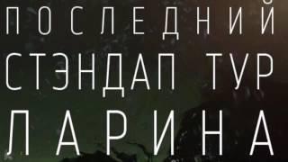 ПОСЛЕДНИЙ СТЕНД-АП ЛАРИНА (АУДИО, САМАРА)