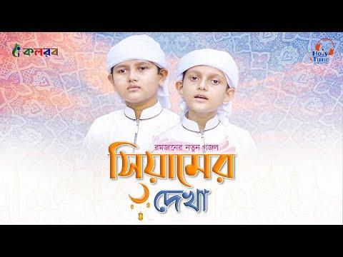 Siamer Dekha Bangla Gojol Lyrics Mp3 (সিয়ামের দেখা বাংলা গজল) Kalarab Gojol
