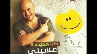 Mahmoud El-Esseily - Donia Gdeda / محمود العسيلى - دنيا جديدة