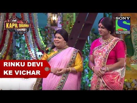 Rinku Devi Ke Vichar - The Kapil Sharma Show