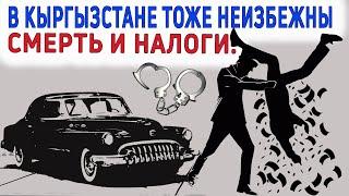 В Кыргызстане объявлена охота за неплательщиками налога на автотранспорт