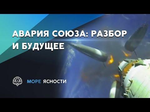 Союз МС-10: разбор аварии и перспективы МКС | Море Ясности