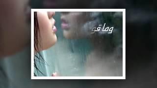 شيرين على بالي -Sherin 3la baly
