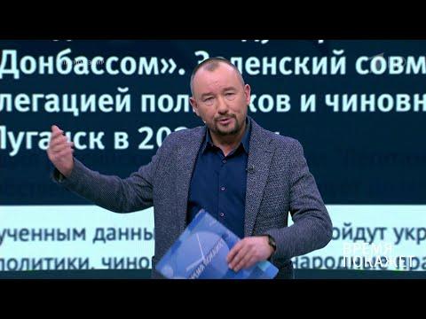 Донбасс: особый статус. Время покажет. Выпуск от 11.12.2019