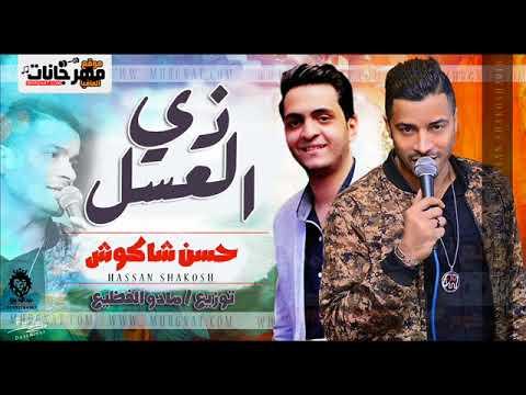حسن شاكوش 2018 اغنية زى العسل - حسن شاكوش | توزيع مادو الفظيع Zay El Assel SHakoSH