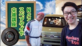 N-VAN スペアタイヤ交換講座!