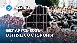 Пробуждение беларусов / Конец эпохи Лукашенко / Нелегкий выбор перемен