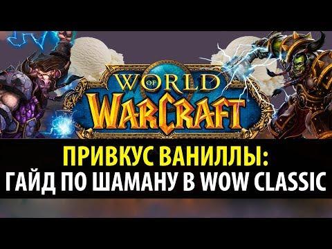 Привкус Ваниллы 🍦 Классовый Гайд по Шаману в WoW Classic
