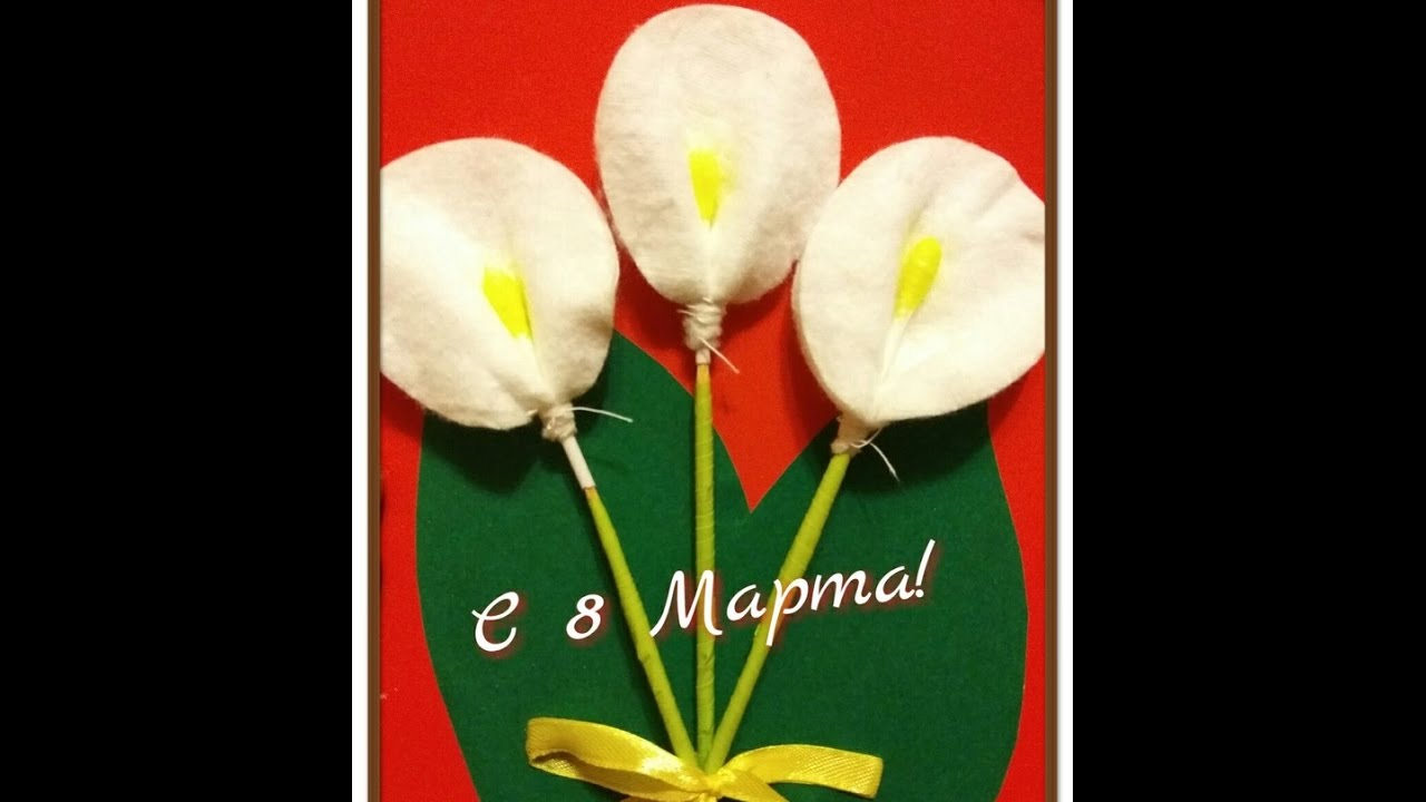 Цветок калла поделка