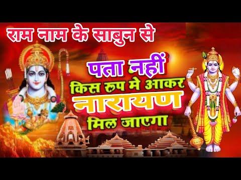 Video - https://youtu.be/Kq2YA-RtfLY         श्रीराम का भजन         राम नाम के साबुन से जो मन का मैल हटायेगा                  भजन को लाइक करें और शेयर करें