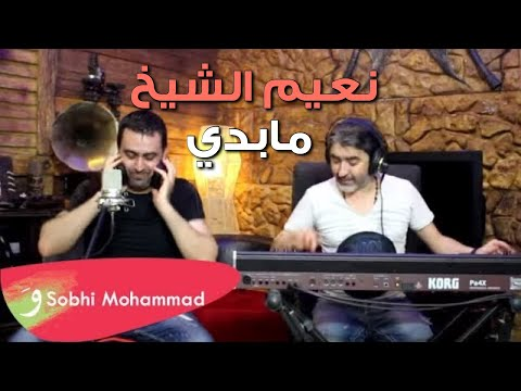 نعيم الشيخ ( مابدي ) مع صبحي محمد / Sobhi Mohammad