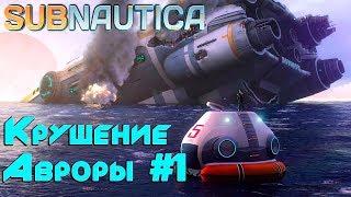 игра Subnautica 2017 - обзор геймплея, первый запуск, прохождение на русском. Крушение Авроры #1