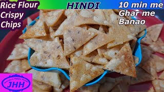 Rice Flour Snack recipes in hindi Nachos type chips south indian style Rice flour crispy chips
