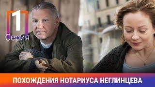 Похождения нотариуса Неглинцева. 1 серия. Сериал. Ироничный Детектив. Амедиа