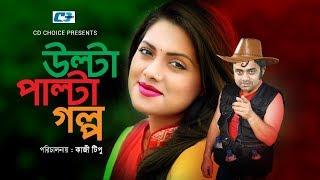Ulta Palta Golpo | Mir Sabbir | Tisha | Aa Kho Mo Hasan | Amzad Hossain | Bangla New Natok 2017