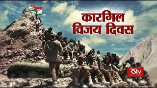 RSTV Vishesh – 26 July 2018 Kargil War I कारगिल विजय दिवस